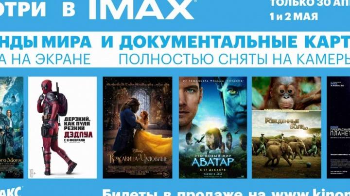 «Аватар», «Дэдпул», «Красавица и Чудовище»: в Самаре покажут кинохиты в формате IMAX