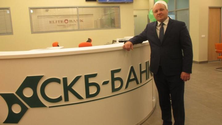 Тюменский офис ПАО «СКБ-банк» распахнул двери после обновления
