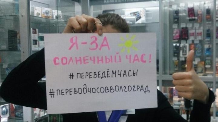 Сегодня в Волгоградской областной думе обсудят перевод стрелок