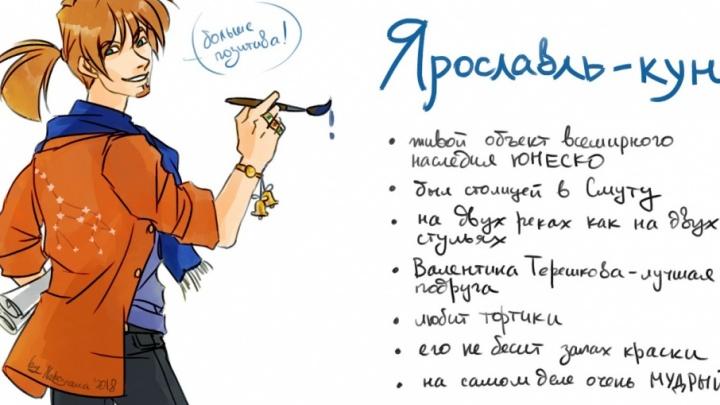 Ярославль-кун: российская художница рисует города в стиле аниме-персонажей