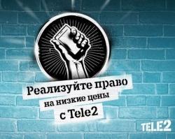 С Tele2 тюменцы сэкономят на развлечениях в новогодние праздники