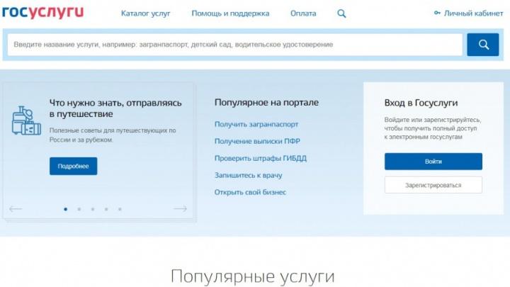 На портале госуслуг зарегистрировано более двух миллионов жителей Дона