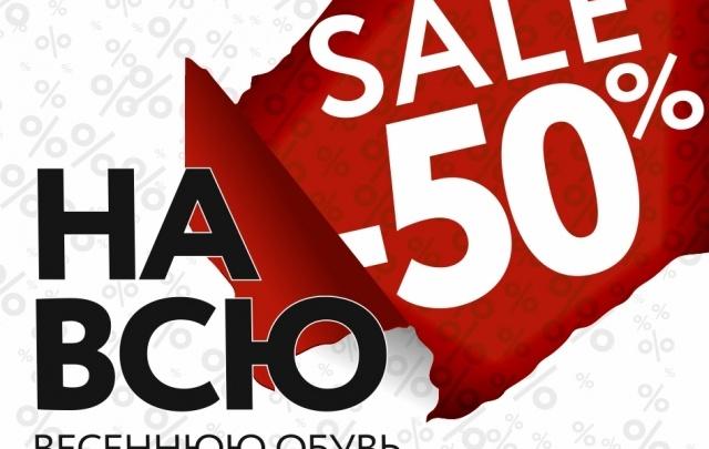 Тюменцы могут купить весеннюю обувь в два раза дешевле
