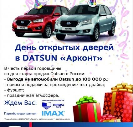 Новенький Datsun с выгодой до 100 тысяч в «Арконт»