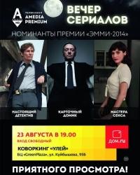 В Перми пройдет «Вечер сериалов» премии «Эмми»