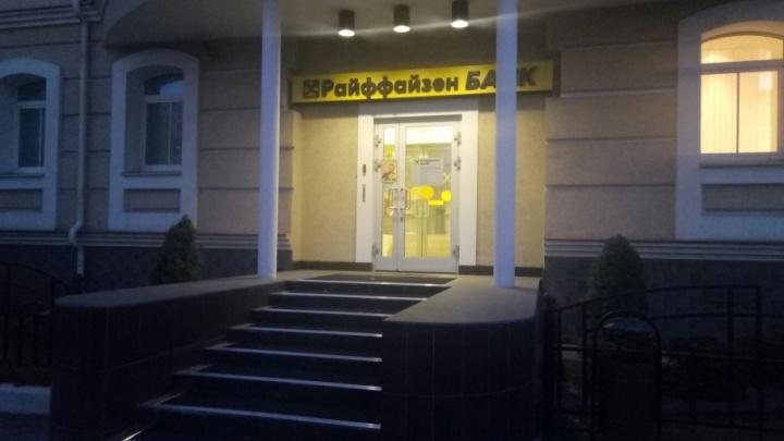 В Перми эвакуировали два офиса Райффайзенбанка из-за сообщения о бомбе