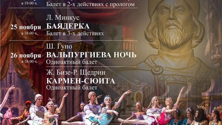 «Эстетика танца»: на сцене «Миллениума» гастроли Чувашского государственного театра оперы и балета