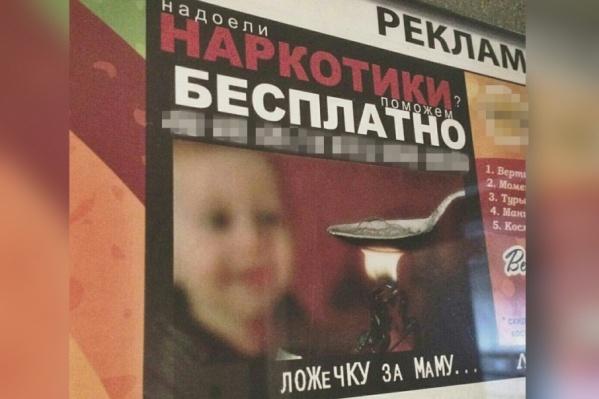 Процесс приготовления наркотиков на баннере в лифте обернётся для магнитогорца штрафом