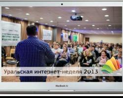 В Тюмени с 27 февраля пройдет «Уральская интернет-неделя – 2013»