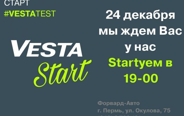 В Перми начинаются продажи LADA Vesta