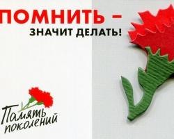 Сбербанк присоединился к патриотической акции «Красная гвоздика»
