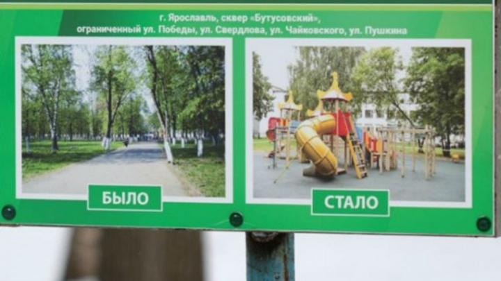 Самыми активными в борьбе за благоустройство Ярославля оказались девушки