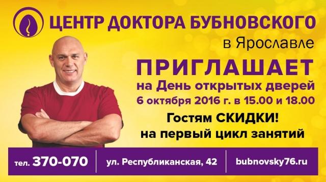 Центр доктора Бубновского приглашает на День открытых дверей 6 октября