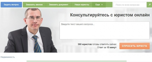 Консультация юриста онлайн станет отличным выходом из сложной ситуации