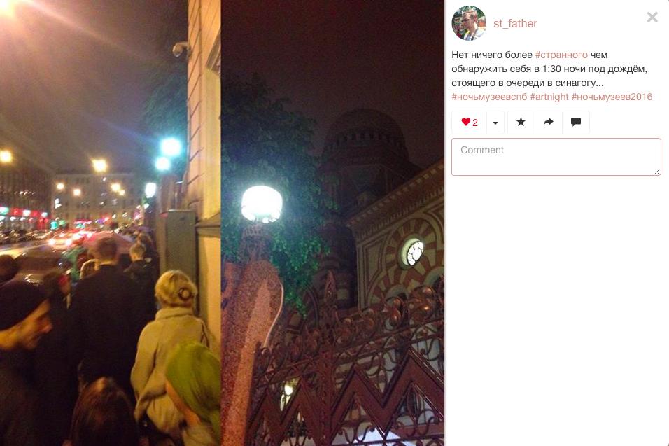 Ночная очередь в синагогу