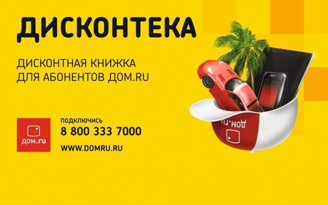 «Дом.ru» приглашает за подарками