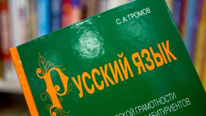 Ярославских школьников ждёт устный экзамен по русскому