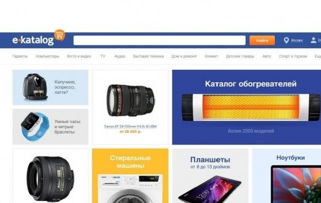 E-Katalog – нужные товары по низкой цене найдутся за пару минут