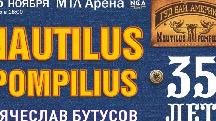 «Эта музыка будет вечной»: «Наутилус» отыграет в Самаре концерт к 35-летию группы