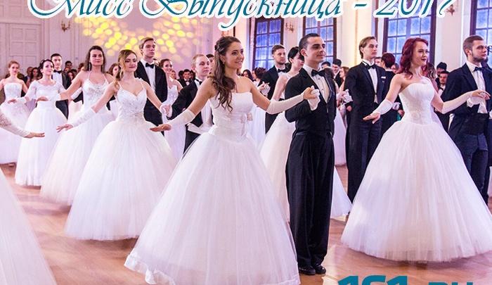 Ростов выбирает самую красивую выпускницу города