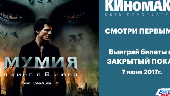 «Мумия» в Тюмени: за один день до официальной премьеры можно увидеть фильм первым