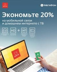 Клиенты «Мегафона» и «Дом.ru» получат постоянную скидку 20%