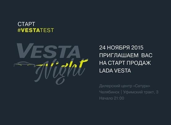Приглашаем на презентацию Lada Vesta!
