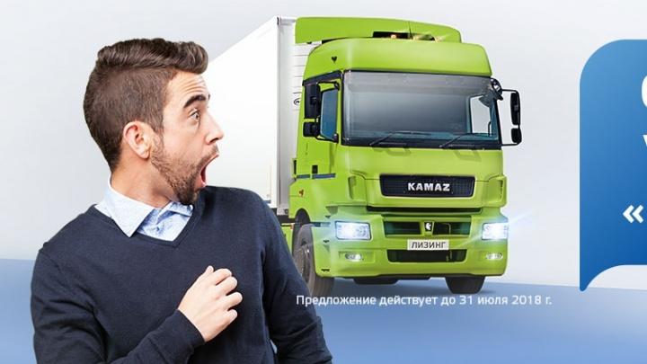 «Балтийский лизинг» предлагает своим клиентам КАМАЗы на особых условиях