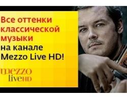 «Дом.ru» и телеканал Mezzo Live объявляют конкурс для меломанов