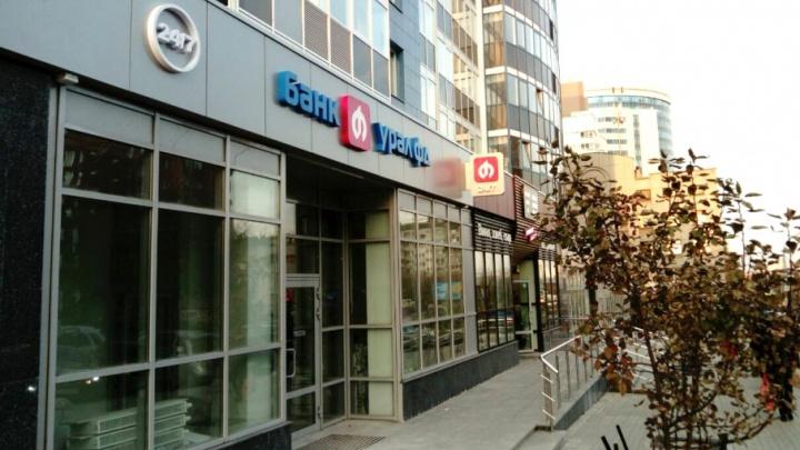 Банк «Урал ФД» открывает офис в Екатеринбурге
