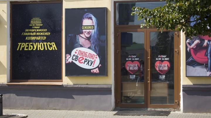 Рекламу бара «Люблю сверху» и «Войди в меня» на Кировке признали незаконной