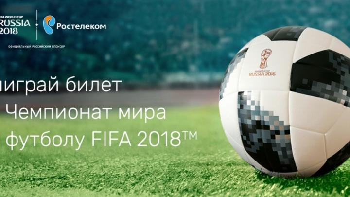 Последний шанс: абоненты «Ростелекома» могут выиграть билеты на самые важные матчи FIFA 2018™
