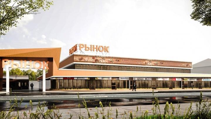 Фудкорты и стеклянные атриумы: как обновят рынки Ярославля