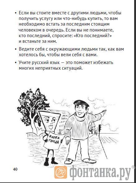 Брошюра опубликована на сайте spbtolerance.ru