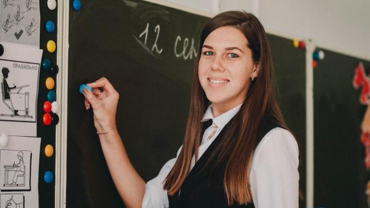 Кто учит наших детей: знакомимся с молодыми учителями, которые в этом году пришли в тюменские школы