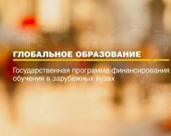 В Ростове презентуют «Глобальное образование»