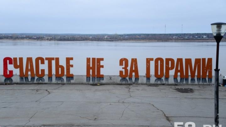 «Объект перестанут тиражировать»: у пермского «Счастья не за горами» официально появился автор