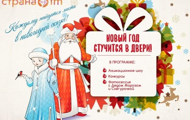 Радио «Страна FM» устроит новогоднюю сказку для детей и взрослых