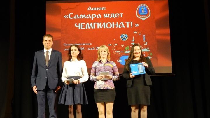 В областной столице наградили победителей акции «Самара ждет чемпионат!»