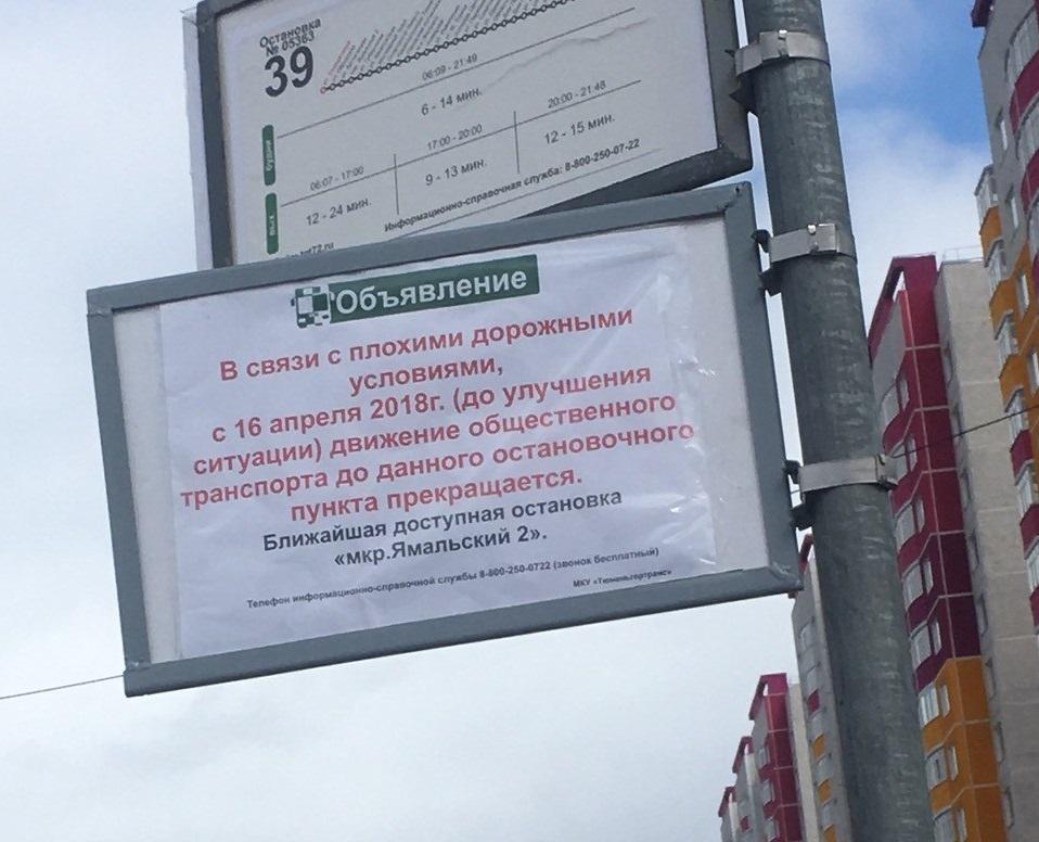 На остановках появились объявления, что маршруты общественного транспорта сокращены
