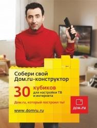 «Дом.ru» запустил новый тариф «Конструктор»