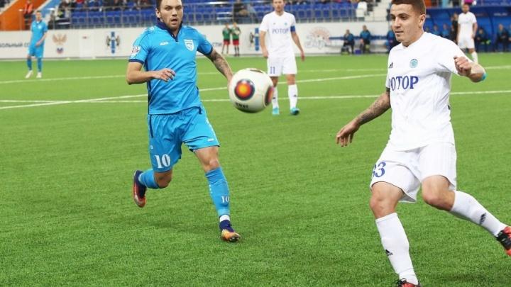 Футболисты «Ротора» играют в Волгограде свой последний матч