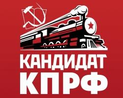 Коммунисты обучат участников проекта «Кандидат КПРФ»