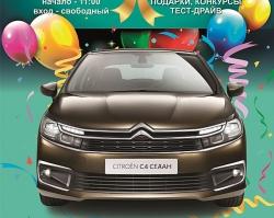 19 ноября «А.С.-Авто Юг» представляет новый С4 Седан