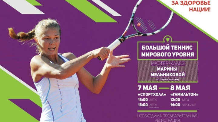 Звезда тенниса Марина Мельникова проведёт в Перми бесплатные мастер-классы