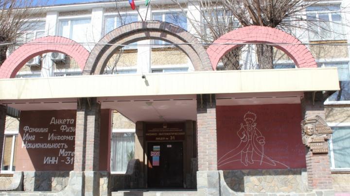 Три южноуральских лицея включили в число лучших школ России