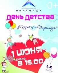 День детства в ТРЦ «Пирамида»!