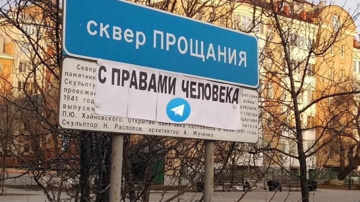 В защиту мессенджера Telegram активисты «переименовали» тюменский сквер