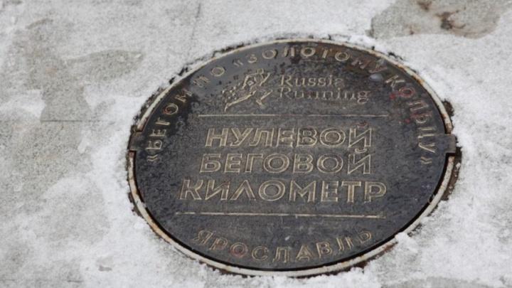 На Стрелке в Ярославле открыли «Нулевой беговой километр»