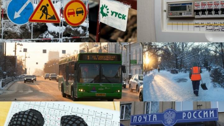 График работы тюменских больниц, автобусов, служб ЖКХ и ГИБДД в февральские праздники